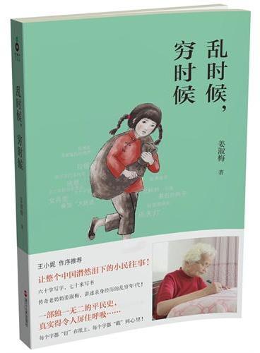 """乱时候,穷时候(王小妮作序推荐:最后一个讲故事的人!传奇老奶奶姜淑梅,讲述亲身经历的百年乱穷中国史!让整个中国潸然泪下的小民往事!每个字都""""钉""""在纸上,每个字都""""戳""""到心里!)"""
