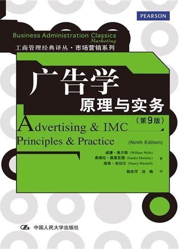 广告学:原理与实务(第9版)(工商管理经典译丛·市场营销系列)