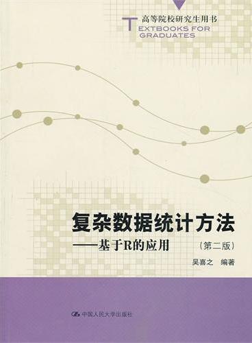 复杂数据统计方法——基于R的应用(第二版)(高等院校研究生用书)