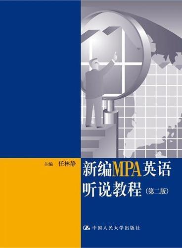 新编MPA英语听说教程(第二版)(附赠光盘)