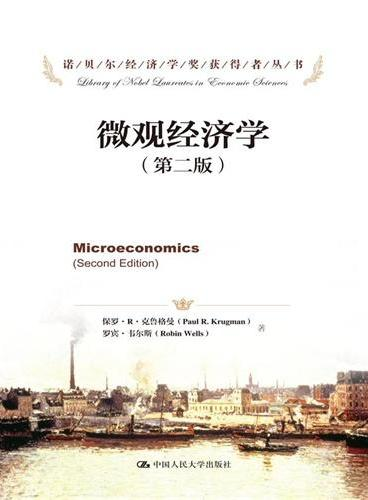 微观经济学(第二版)(诺贝尔经济学奖获得者丛书)
