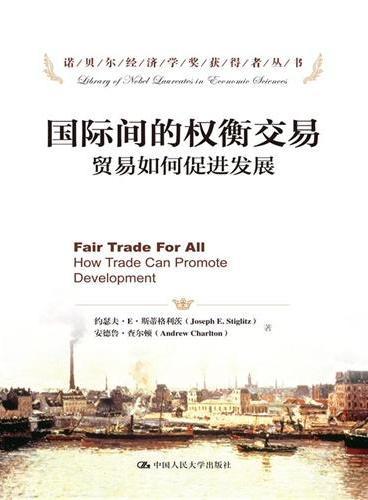 国际间的权衡交易——贸易如何促进发展(诺贝尔经济学奖获得者丛书)