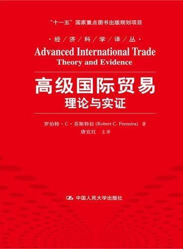 """高级国际贸易:理论与实证(经济科学译丛;""""十一五""""国家重点图书出版规划项目)"""