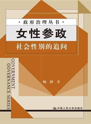 女性参政——社会性别的追问(政府治理丛书)