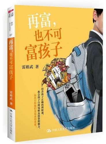 再富,也不可富孩子(香港最受欢迎的亲子理财书,培养孩子正确的理财观,现代家长必读!)