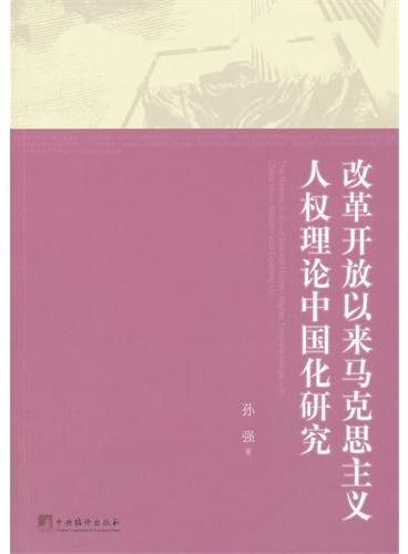 改革开放以来马克思主义人权理论中国化研究