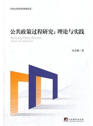 公共政策过程研究:理论与实践