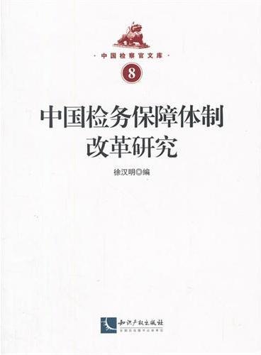 中国检务保障体制改革研究