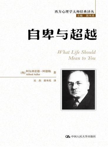 自卑与超越(西方心理学大师经典译丛)