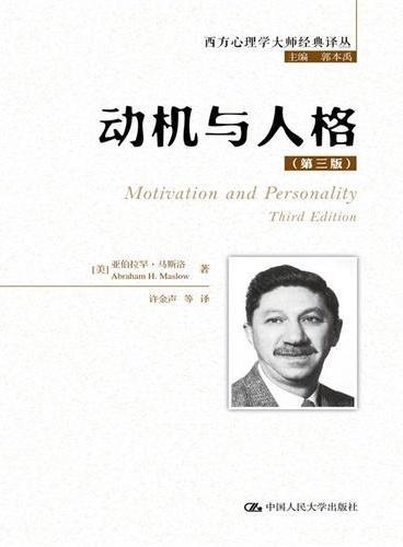 动机与人格(第三版)(西方心理学大师经典译丛)
