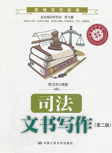司法文书写作(第二版)(职场写作实训)