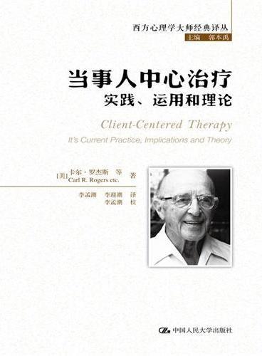 当事人中心治疗:实践、运用和理论(西方心理学大师经典译丛)