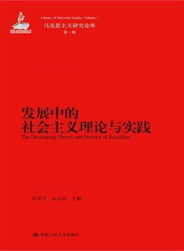 发展中的社会主义理论与实践(马克思主义研究论库·第一辑)(国家出版基金项目)