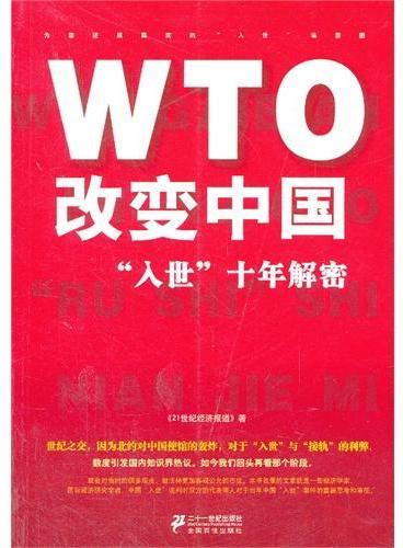 """WTO改变中国--""""入世""""解密十年"""