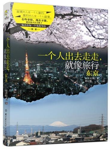 一个人出去走走,就像旅行——东京