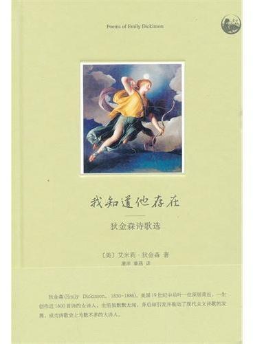 """我知道他的存在--狄金森诗歌选(从狄金森的诗集中精选若干名篇,充分地展现了狄金森作品丰富的想象力和高超的诗歌技巧。诗风凝练、比喻尖新,常置格律、语法于不顾,被誉为""""现代主义的先驱"""")"""