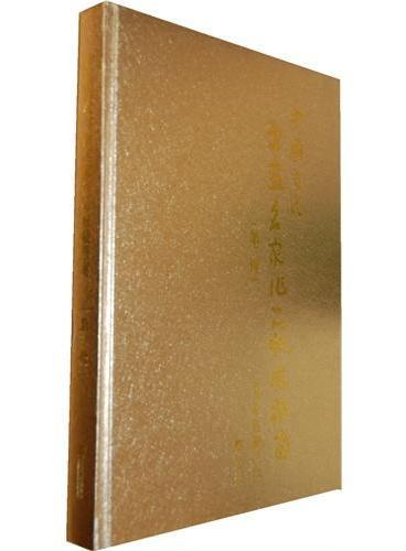 中国当代书画名家作品收藏指南(第三辑)