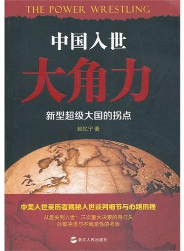 中国入世大角力新型超级大国的拐点