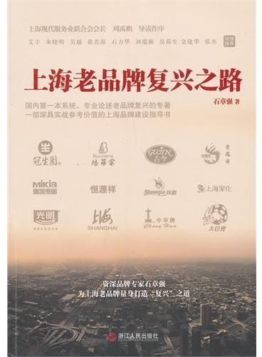 上海老品牌复兴之路
