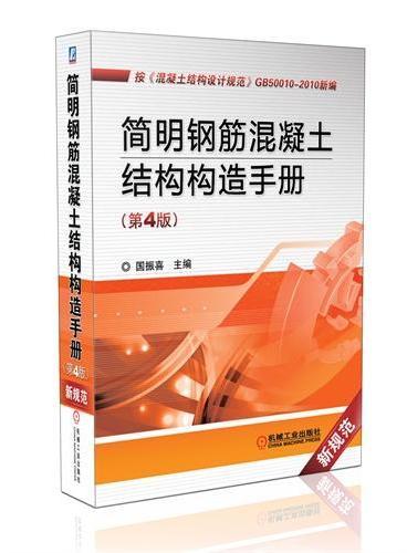 简明钢筋混凝土结构构造手册(第4版)