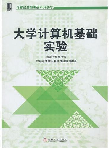 大学计算机基础实验(计算机基础课程系列教材)