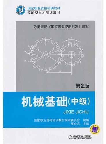 机械基础(中级) 第2版