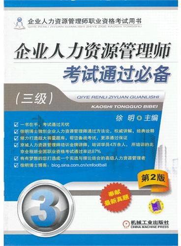 企业人力资源管理师考试通过必备(三级)  第2版