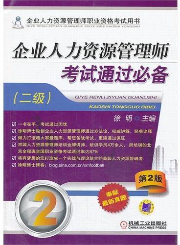 企业人力资源管理师考试通过必备(二级)第2版