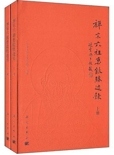 禅宗六祖慧能胜迹录(上、下册)