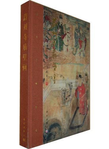 蔚州寺庙壁画