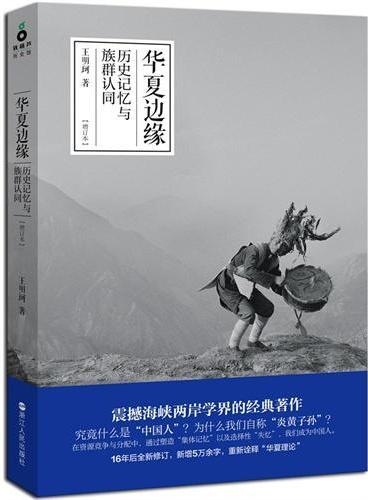 """华夏边缘(增订版)--16年后全新修订,新增5万余字,重新诠释""""华夏理论"""""""