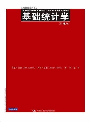 基础统计学(第4版)(工商管理经典译丛)
