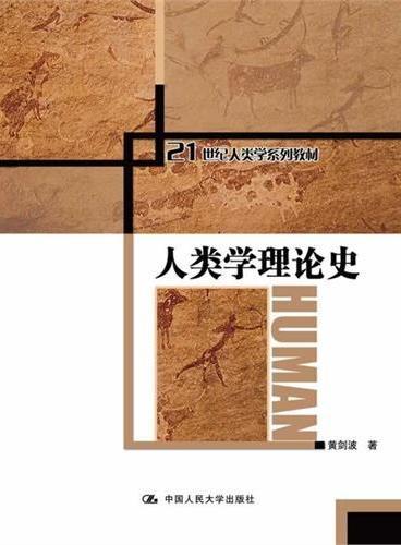 人类学理论史(21世纪人类学系列教材)