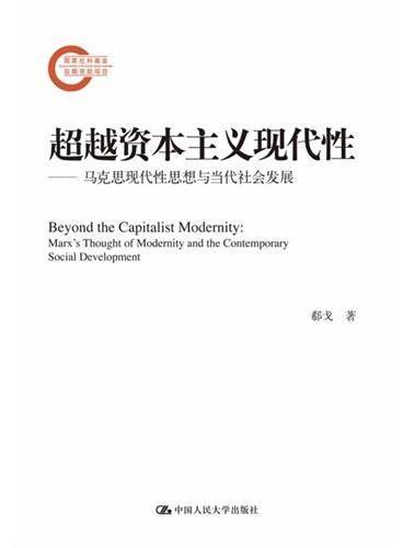 超越资本主义现代性——马克思现代性思想与当代社会发展(国家社科基金后期资助项目)