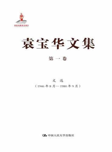 袁宝华文集 第一卷:文选(1946年8月—1980年9月)