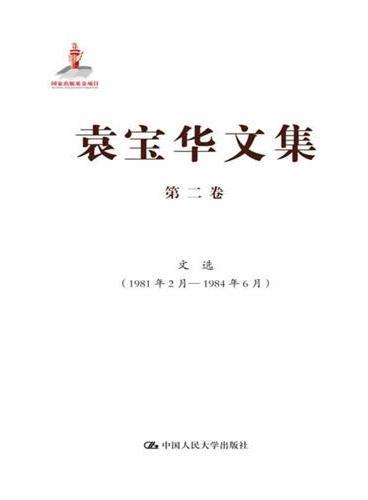 袁宝华文集 第二卷:文选(1981年2月—1984年6月)