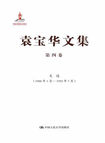 袁宝华文集 第四卷:文选(1988年1月—1992年7月)
