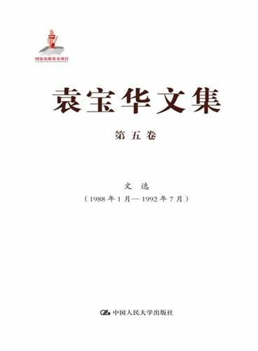 袁宝华文集 第五卷:文选(1992年8月—1996年12月)