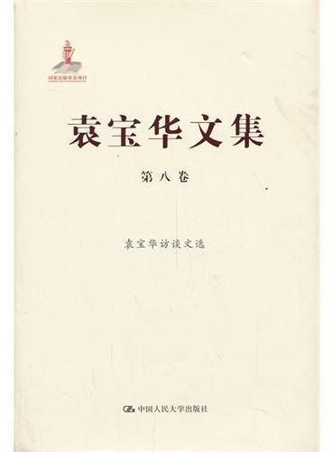 袁宝华文集 第八卷:袁宝华访谈文选