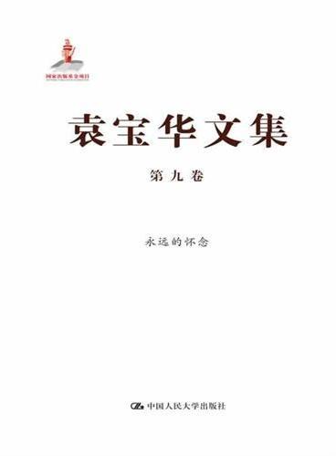 袁宝华文集 第九卷:永远的怀念