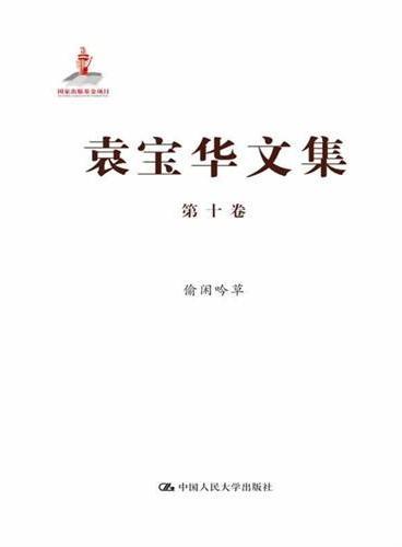 袁宝华文集 第十卷:偷闲吟草