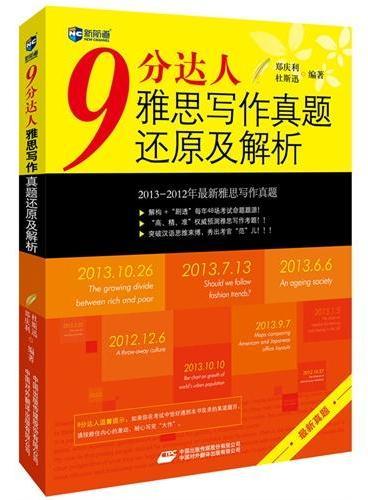 9分达人雅思写作真题还原及解析--新航道英语学习丛书