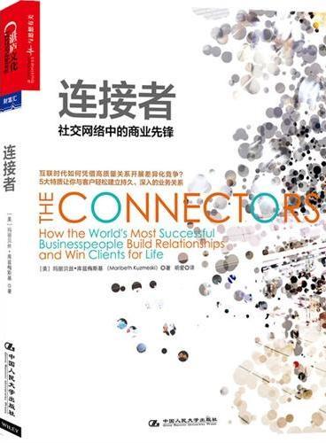 连接者:社交网络中的商业先锋(互联时代如何凭借高质量关系开展差异化竞争?5大特质让你与客户轻松建立持久、深入的业务关系)