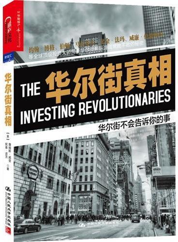 """华尔街真相:华尔街不会告诉你的事(""""指数基金教父""""约翰?博格、""""普林斯顿大学教授""""伯顿?马尔基尔等全球顶级投资大师揭开华尔街操纵游戏常胜不衰的秘密。)"""