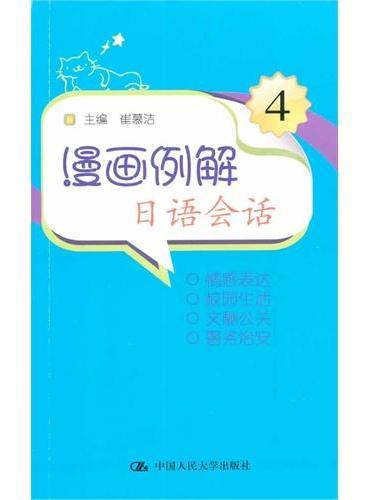 漫画例解日语会话4(附赠光盘)