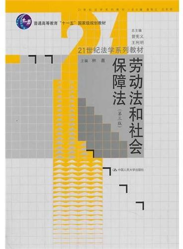"""劳动法和社会保障法(第三版)(21世纪法学系列教材;普通高等教育""""十一五""""国家级规划教材)"""