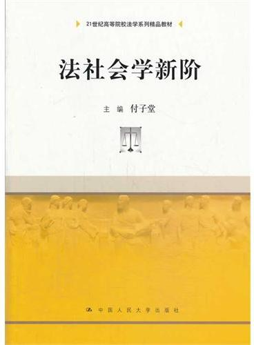 法社会学新阶(21世纪高等院校法学系列精品教材)