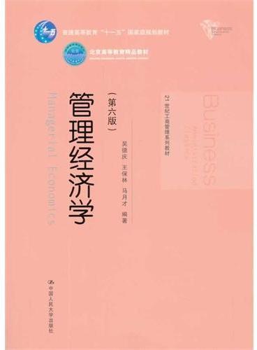 """管理经济学(第六版)(普通高等教育""""十一五""""国家级规划教材;北京高等教育精品教材)"""
