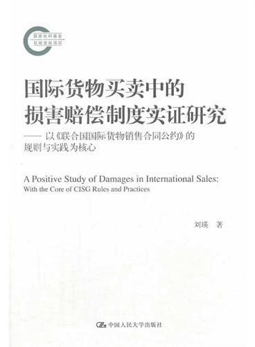 国际货物买卖中的损害赔偿制度实证研究——以《联合国国际货物销售合同公约》的规则与实践为核心