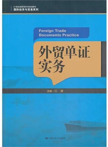 外贸单证实务(21世纪高职高专规划教材·国际经济与贸易系列)
